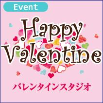 松菱百貨店のバレンタインチョコレートフェア 2020