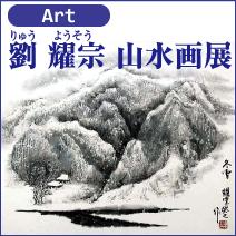 劉 耀宗 山水画展