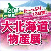 春の大北海道物産展