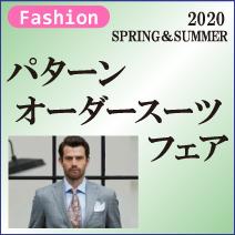 紳士服 2020パターンオーダースーツフェア SPRING&SUMMER