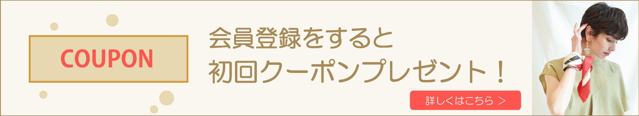 松菱百貨店のファッション通販 会員登録はこちらから