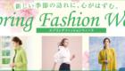 2020スプリングファッションウィーク 松菱百貨店