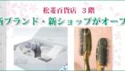 松菱百貨店3階 婦人服 新ショップ